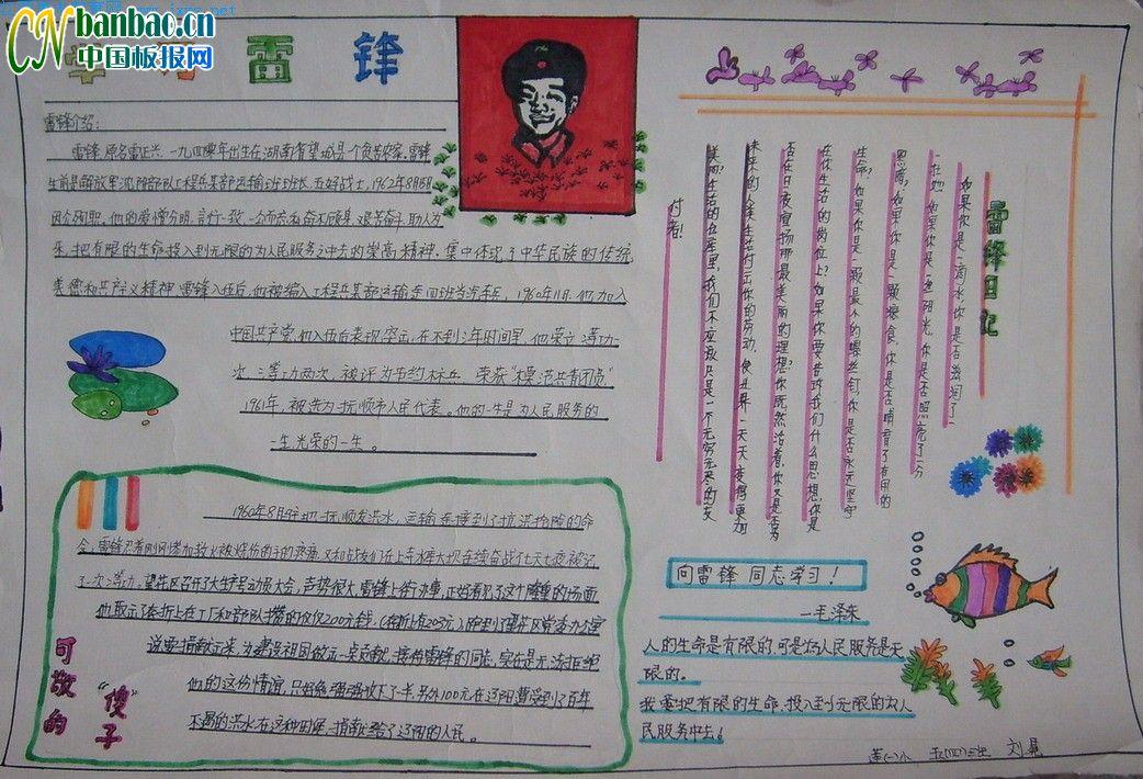 学雷锋手抄报(23)_20字