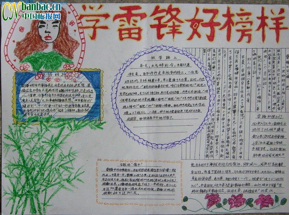 学雷锋手抄报(24)_20字