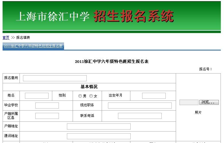 2011年徐汇中学特长班网上报名开始(因某种原因网上 ...