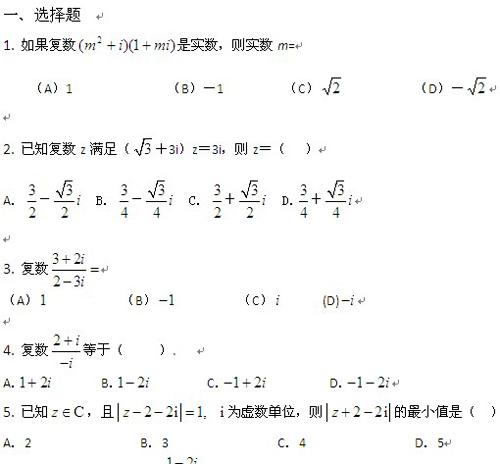 代数知识结构图