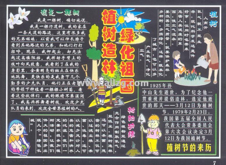 植树节黑板报(7)_作文网