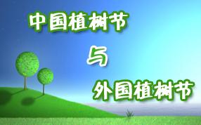 中国植树节与外国植树节