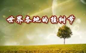 世界各地的植树节