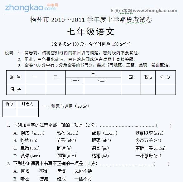 【2016年秋季学期六年级语文段考总结】