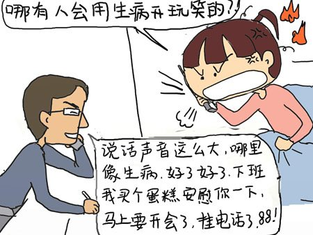 淘宝免费模板 > 生病不舒服带字图片_生病难受卡通图片  愚人节漫画图片