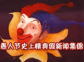 愚人节史上精典假新闻集锦