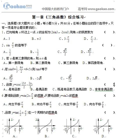 2010年北京高一數學三角函數綜合練習_高考網