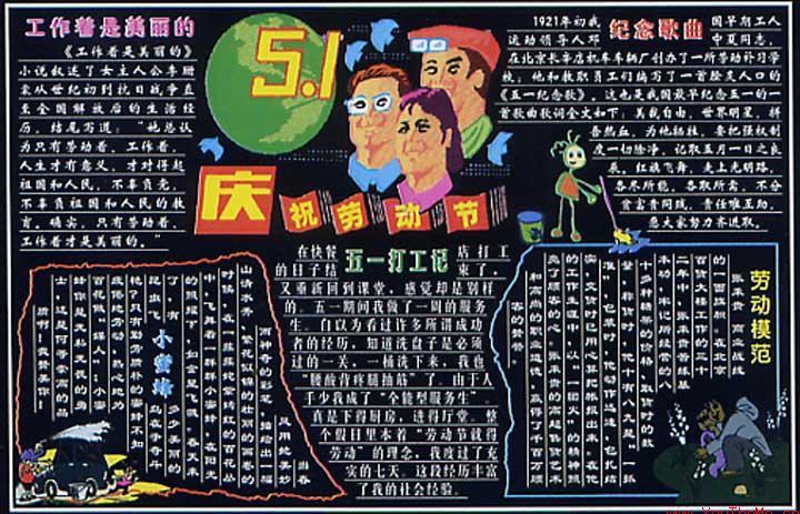 庆祝5.1劳动节