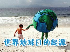 世界地球日的起源