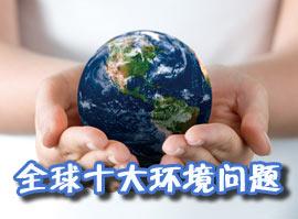 全球十大环境问题