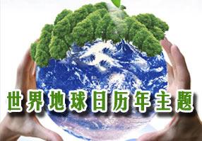 世界地球日历年主题