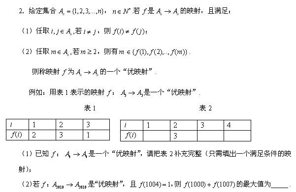 高中数学压轴题总结——④新题型