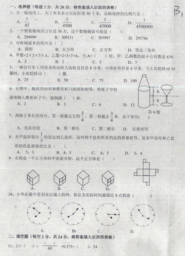 小升初数学真题