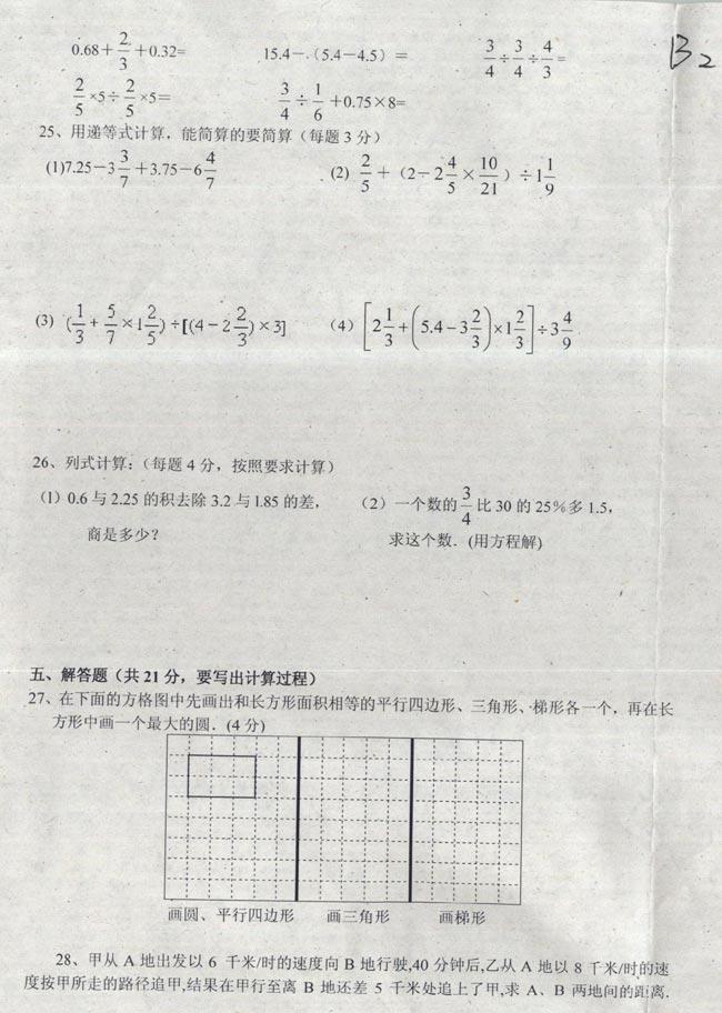 中学数学试卷