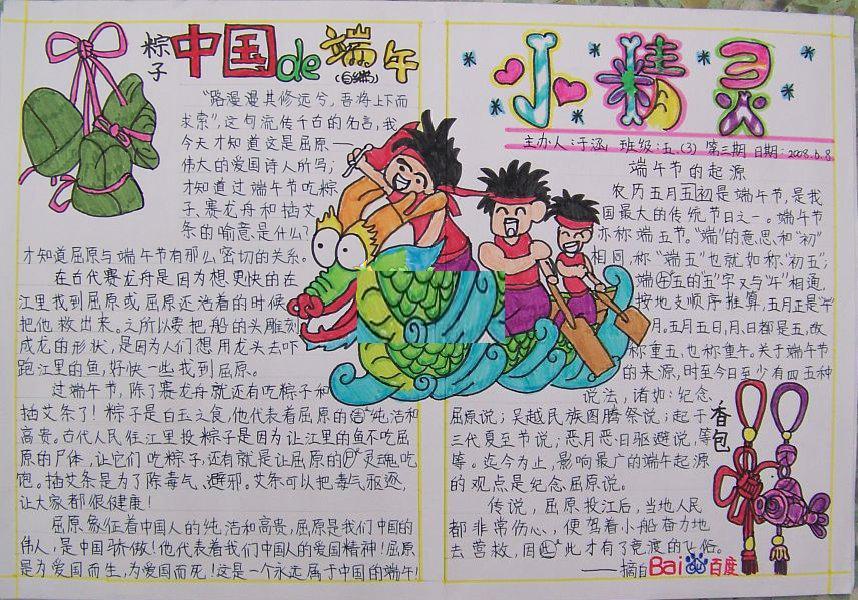 中国的端午节