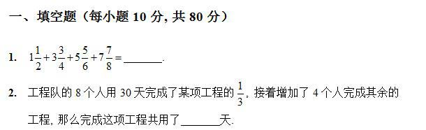 """2011年""""华杯赛""""复赛小学组试题及详解 - 思而学教育网 - 安阳思而学教育"""