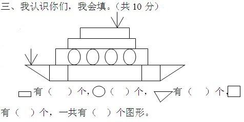 [北师大版]一年级下册数学期中试卷4