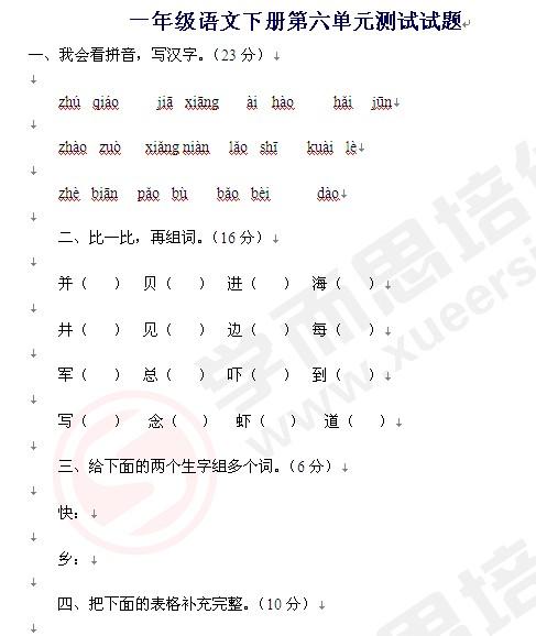 一年级语文下册第六单元测试题