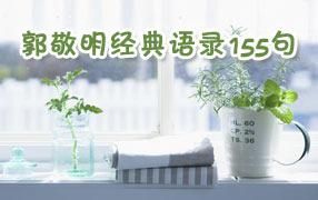 郭敬明经典语录155句