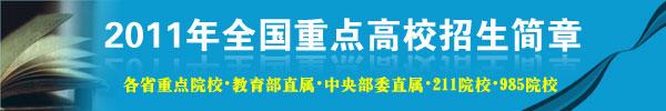 2011年中山大学招生简章