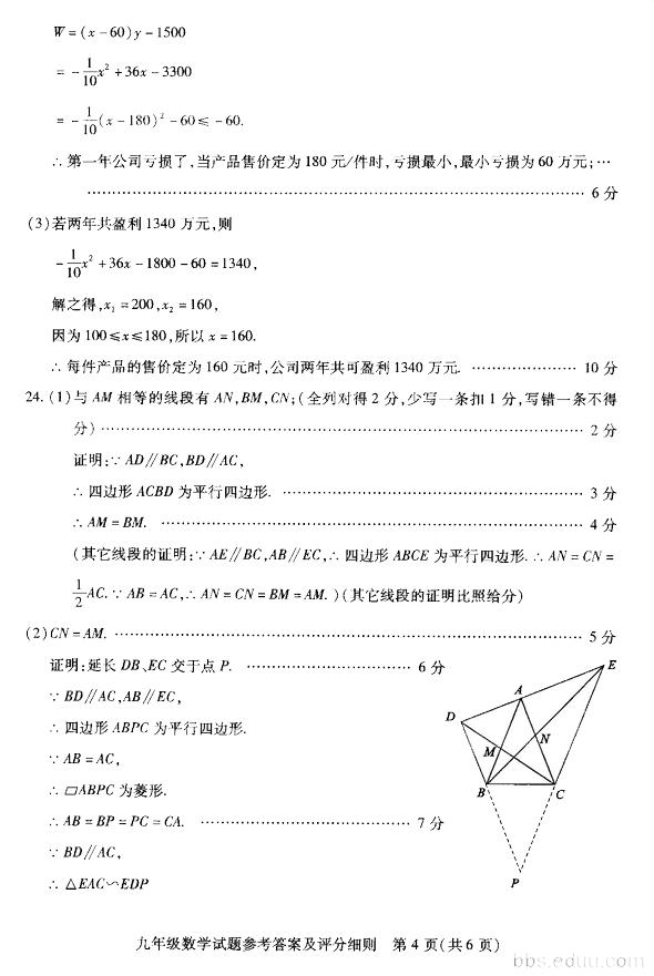 2013九年级物理月考_2011年武汉市九年级部分学校四月联考数学试题参考答案(4)_四调 ...