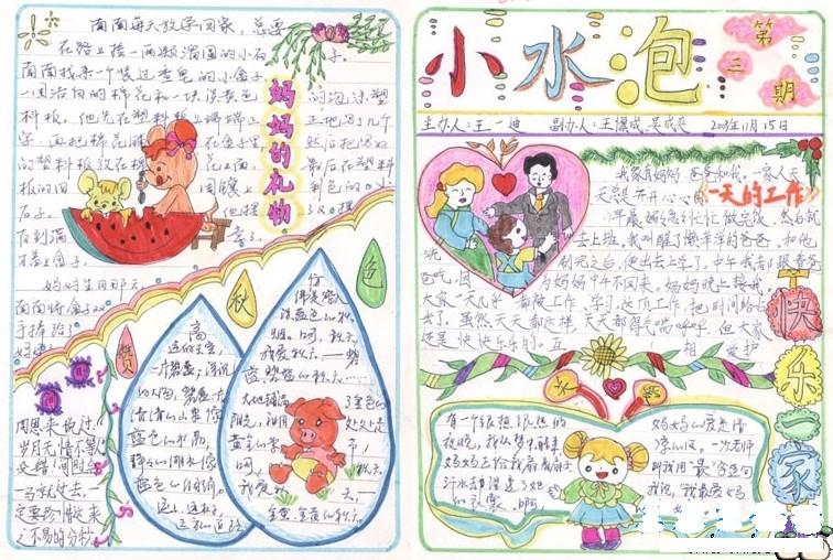 有关母亲节的英语手抄报 妈妈的礼物