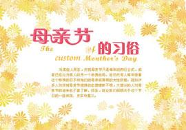 母亲节习俗