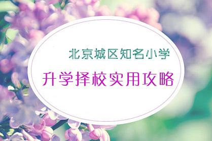 揭秘:北京城区重点小学