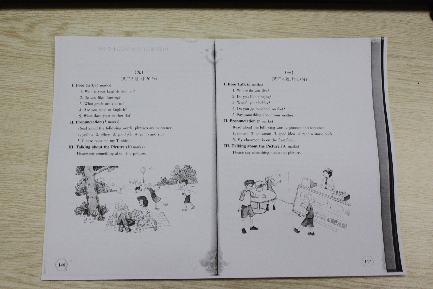 小学生初学英语