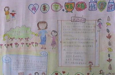 小学暑假日记400字_母亲节手抄报:妈妈,我爱你_母亲节专题_奥数网