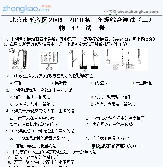 2010平谷中考二模物理试题