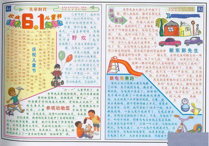 儿童节手抄报――欢庆6.1儿童节