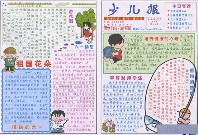 儿童节手抄报——祖国花朵