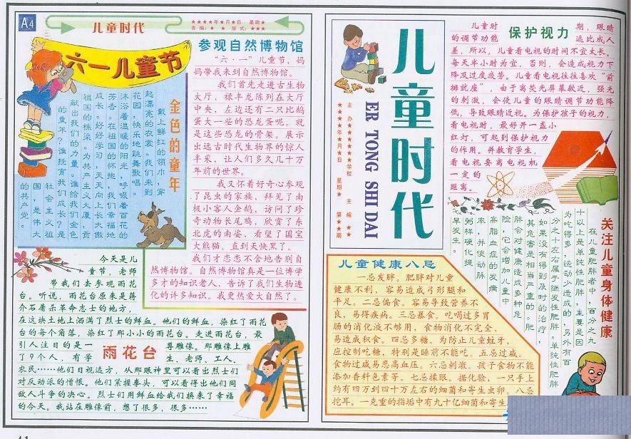 儿童节手抄报——快乐儿童节