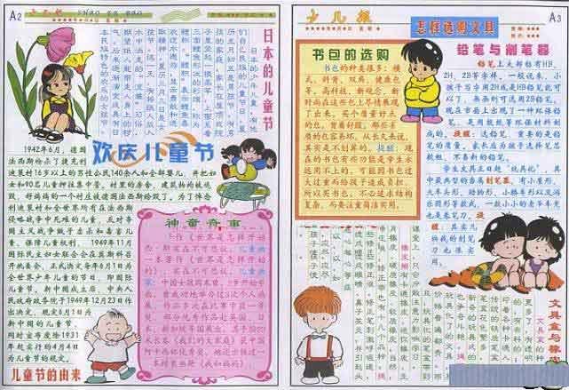 儿童节手抄报——欢庆儿童节