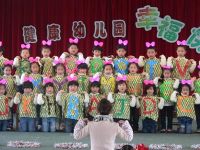 武汉市直属机关健康幼儿园基本信息