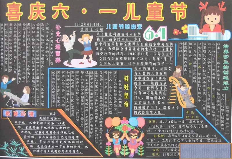 儿童节黑板报——喜庆·儿童节