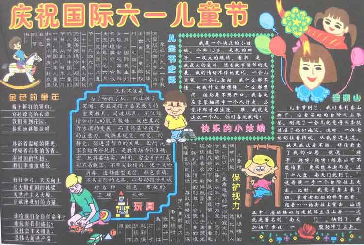 儿童节黑板报――庆祝国际六一儿童节