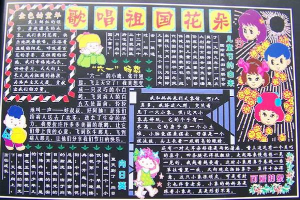 儿童节黑板报——歌唱祖国的花朵