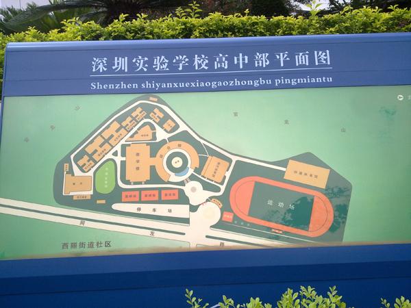 深圳实验学校校园开放日的那些事