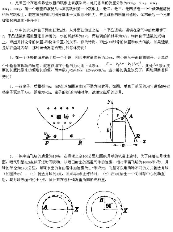物理奥赛综合测试题(6)