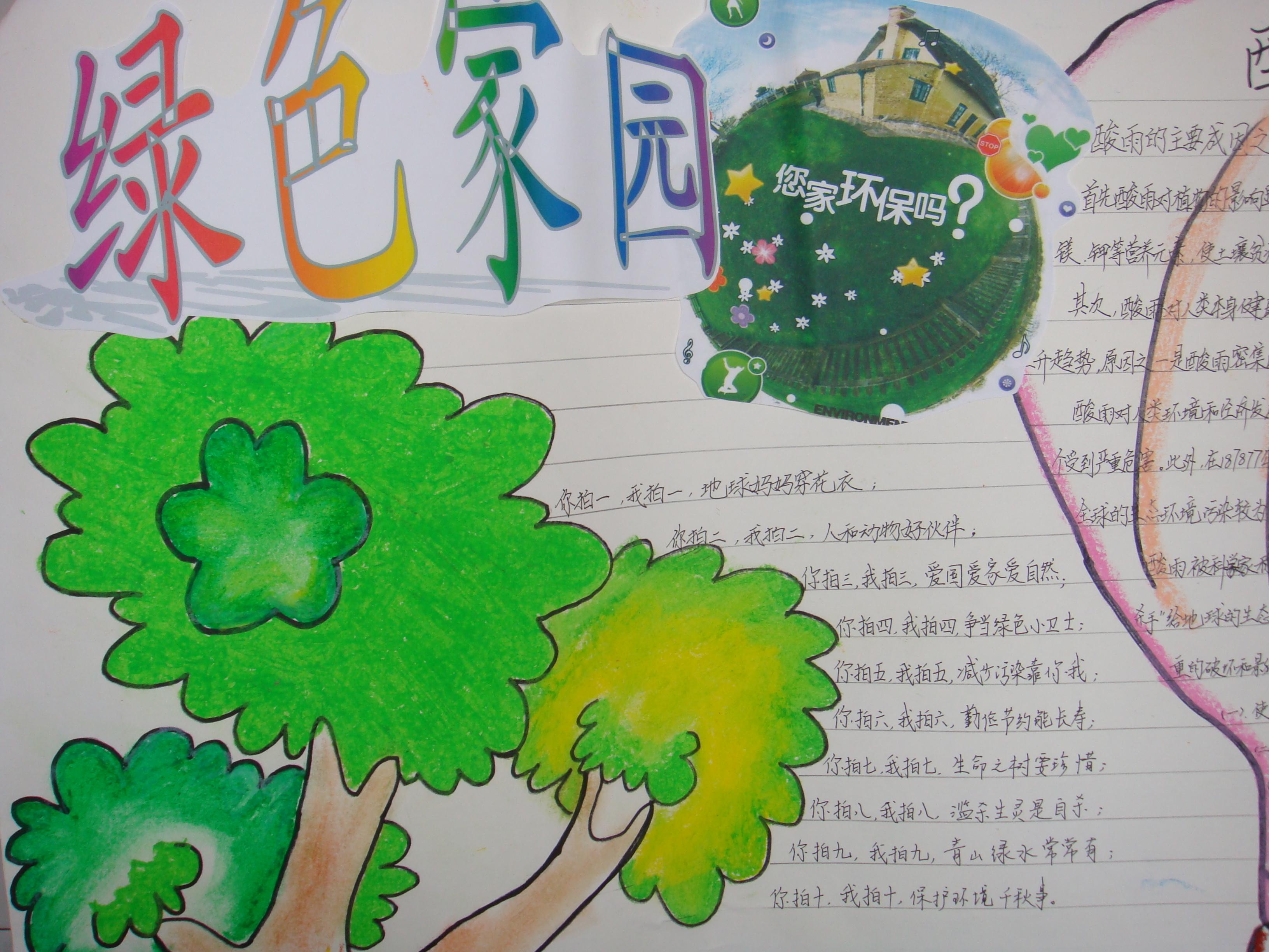 世界环境日手抄报——绿色家园_20字