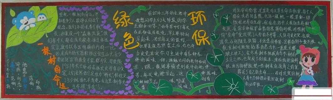 世界環境日黑板報——綠色環保