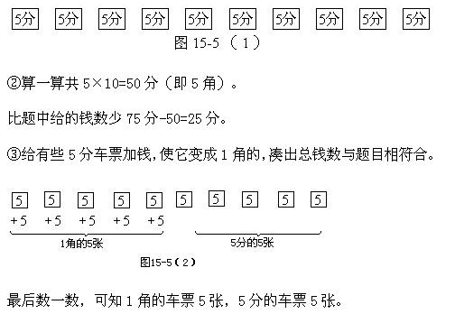 小学 一年级 北京 答案/①先都画成5分的:...