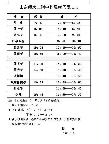 济南山东师范大学第二附属中学作息时间表