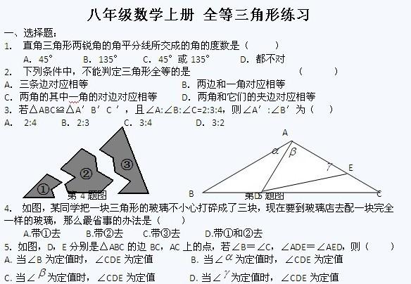 八年级数学上册 全等三角形练习(1)