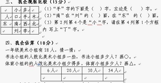 册数学期末试卷4