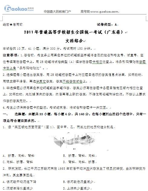 2011年高考广东卷文科基础试题(真题)