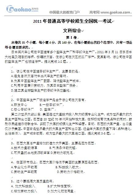 2011年高考新课标全国卷文综试题(真题)