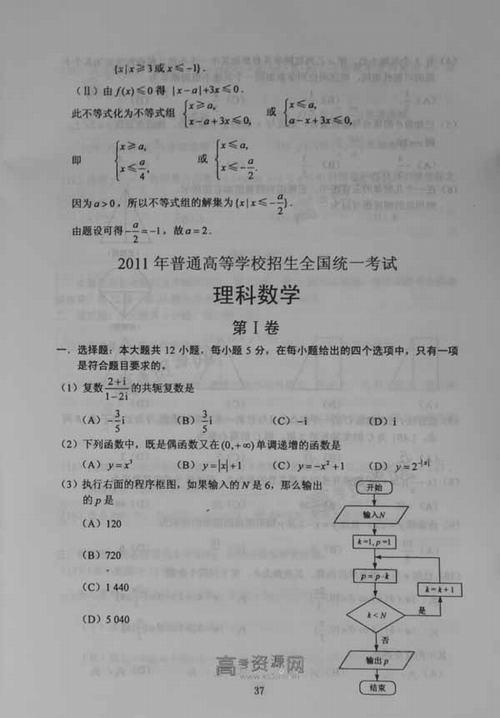 2011年高考新课标全国卷数学(理)试题(真题)